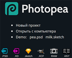 Фоторедактор Photopea