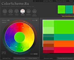 Генератор цветовых схем ColorScheme